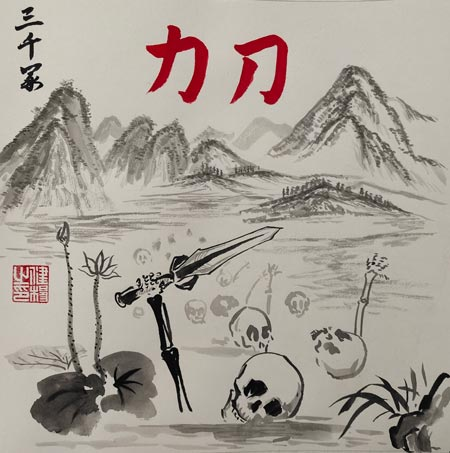 Cover of Chinese band Li Dao's album